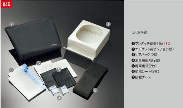 『ヤリス』 純正 MXPH10 MXPA10 KSP210 MXPA10 携帯トイレ(簡易セット) パーツ トヨタ純正部品 オプション アクセサリー 用品