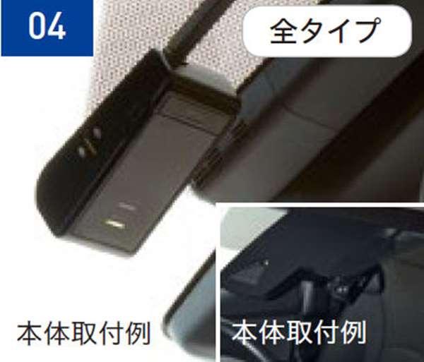『ヤリス』 純正 MXPH10 MXPA10 KSP210 MXPA10 カメラ一体型ドライブレコーダー パーツ トヨタ純正部品 オプション アクセサリー 用品