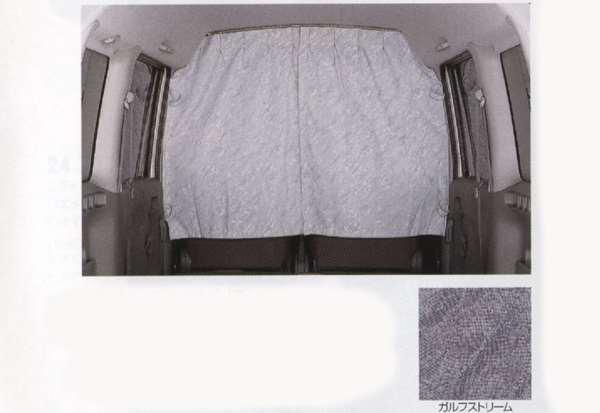 『クリッパーリオ』 純正 U71W U72W カーテン間仕切り パーツ 日産純正部品 CLIPPER オプション アクセサリー 用品