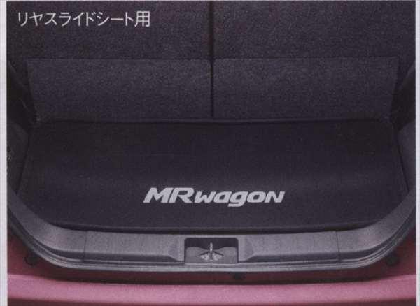 『MRワゴン』 純正 MF33S ラゲッジマット(ソフトトレー) ※リヤ固定シート用 パーツ スズキ純正部品 ラゲージマット 荷室マット 滑り止め mrwagon オプション アクセサリー 用品