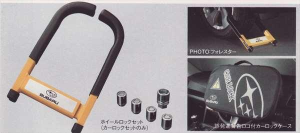 『レガシィ』 純正 BR9 BM9 BRF カーロックセット パーツ スバル純正部品 盗難防止 防犯 安心 legacy オプション アクセサリー 用品