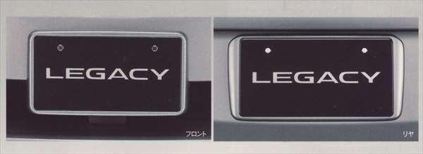 『レガシィ』 純正 BR9 BM9 BRF カラードナンバープレートベースセット(ツーリングワゴン S Package) パーツ スバル純正部品 ナンバーフレーム ナンバーリム ナンバープレートリム legacy オプション アクセサリー 用品