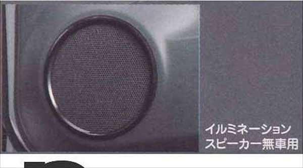 『ワゴンR』 純正 MH23S スピーカーガーニッシュ/ブラックウッド調 パーツ スズキ純正部品 ウッド 木目 wagonr オプション アクセサリー 用品