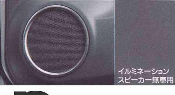 『ワゴンR』 純正 MH23S スピーカーガーニッシュ/ヘアライン調 パーツ スズキ純正部品 wagonr オプション アクセサリー 用品