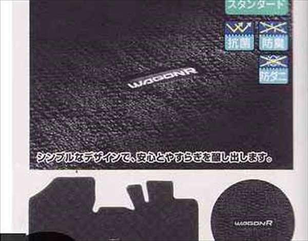 『ワゴンR』 純正 MH23S フロアマット・ジュータン(ノーブル) パーツ スズキ純正部品 フロアカーペット カーマット カーペットマット wagonr オプション アクセサリー 用品