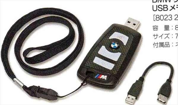 """5 パーツ BMWリモート・コントロール・キー型""""M""""USBメモリー・スティック8GB BMW純正部品 XG20 FW20 XG28 FR35 KN44 XL20 MX20 XL28 MU35 HR44 オプション アクセサリー 用品 純正"""