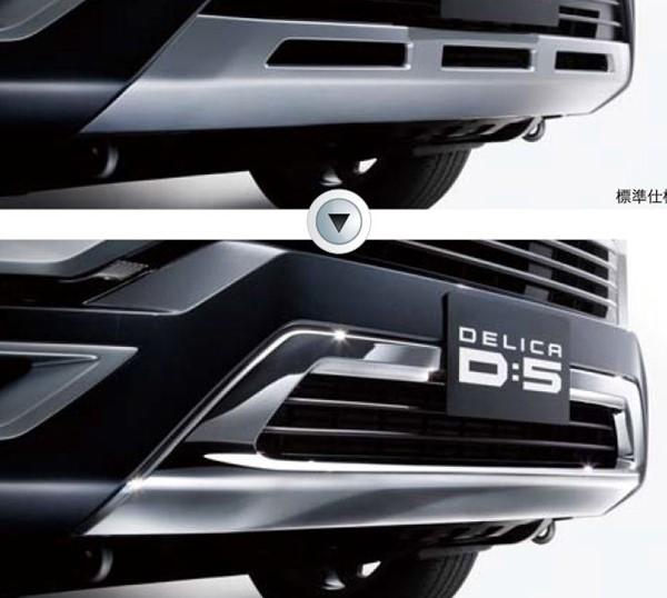 『デリカD:5』 純正 CV1W フロントアンダーガーニッシュ パーツ 三菱純正部品 メッキ オプション アクセサリー 用品