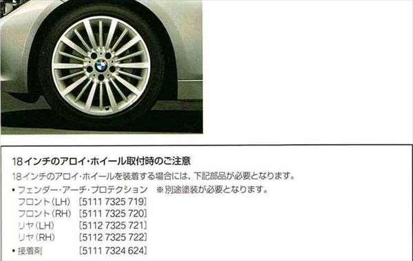 3 SEDAN・TOURING パーツ マルチスポーク・スタイリング416のホイール単体 8J×18(フロント/リヤ) BMW純正部品 3A20 3B20 3D20 3A30 オプション アクセサリー 用品 純正 送料無料