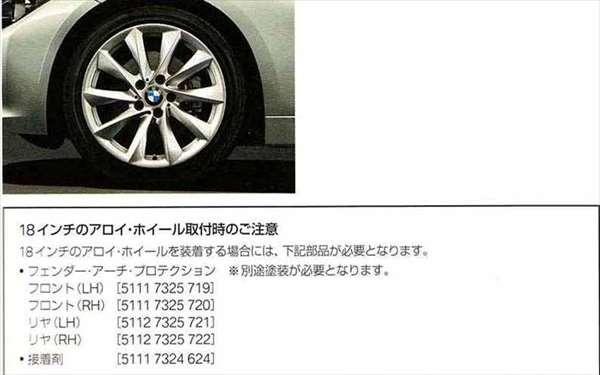 3 SEDAN・TOURING パーツ タービン・スタイリング415のホイール単体 8J×18(フロント/リヤ) BMW純正部品 3A20 3B20 3D20 3A30 オプション アクセサリー 用品 純正 送料無料