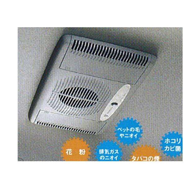 『ハイエース』 純正 KDH201 KDH206 除菌イオン空気清浄器天井ビルトインタイプ(セミオート) パーツ トヨタ純正部品 クリーン hiace オプション アクセサリー 用品