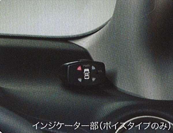 『イスト』 純正 ZSP110 NCP110 NCP115 コーナーセンサーボイス(4センサー) パーツ トヨタ純正部品 危険察知 接触防止 セキュリティー ist オプション アクセサリー 用品