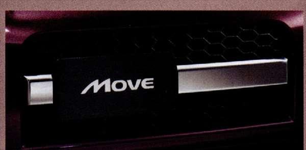 『ムーヴ』 純正 L175S L185S フロントロアグリルガーニッシュ(カスタム用) パーツ ダイハツ純正部品 move オプション アクセサリー 用品