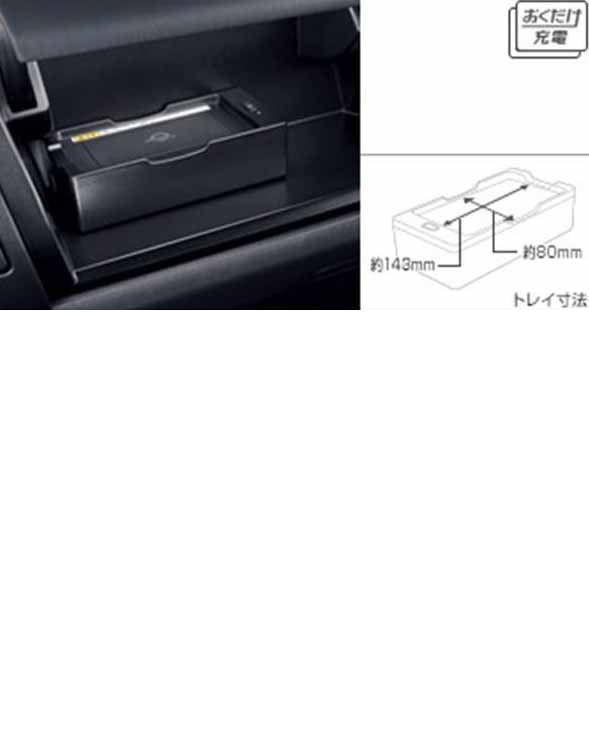 『プリウスα』 純正 ZVW41W おくだけ充電 本体のみ ※フィッティングキットは別売 パーツ トヨタ純正部品 携帯充電 prius オプション アクセサリー 用品