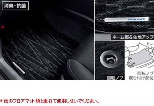 『プリウスα』 純正 ZVW41W フロアマット ラグジュアリータイプ 2列用 パーツ トヨタ純正部品 フロアカーペット カーマット カーペットマット prius オプション アクセサリー 用品