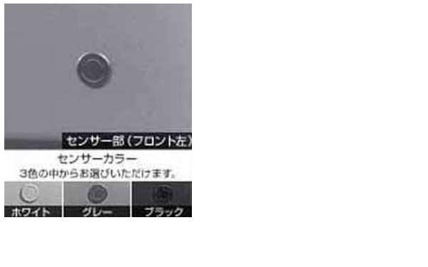 『ノア』 純正 ZRR70 コーナーセンサー フロント(センサーキット) パーツ トヨタ純正部品 危険察知 接触防止 セキュリティー noa オプション アクセサリー 用品