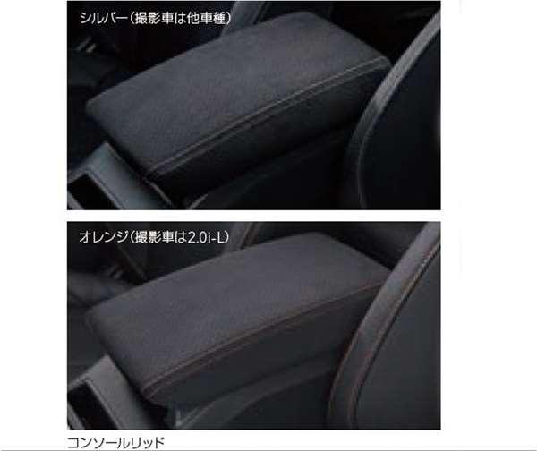 『XV』 純正 GT3 GT7 コンソールリッド(ウルトラスエード) パーツ スバル純正部品 オプション アクセサリー 用品
