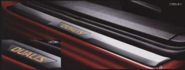 『デュアリス』 純正 KJ10 KNJ10 キッキングプレート パーツ 日産純正部品 DUALIS オプション アクセサリー 用品