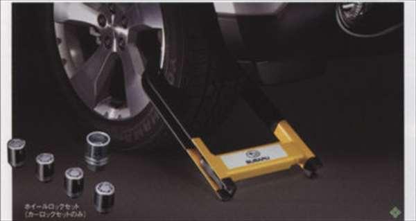 『フォレスター』 純正 SHJ SH5 SH9 カーロックセット パーツ スバル純正部品 盗難防止 防犯 安心 Forester オプション アクセサリー 用品