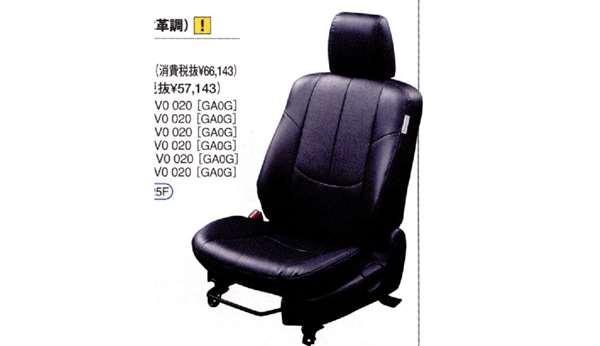『アテンザ』 純正 GHEFP GH5FP GH5AP シートカバー(本革調) パーツ マツダ純正部品 座席カバー 汚れ シート保護 atenza オプション アクセサリー 用品