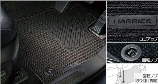 ハリアー 純正 AXUH80 AXUH85 MXUA80 フロアマットロイヤルタイプ1台分 パーツ アクセサリー ストアー カーペットマット 正規逆輸入品 カーマット オプション 用品 トヨタ純正部品 フロアカーペット