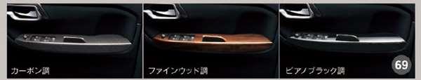 『ムーヴ』 純正 LA150S LA160S パワーウインドゥスイッチパネル フロント パーツ ダイハツ純正部品 内装ベゼル パワーウィンドウパネル オプション アクセサリー 用品