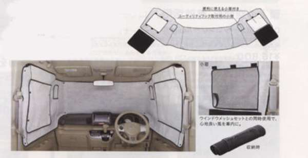 『NBOX+』 純正 JF1 JF2 プライバシーシェード パーツ ホンダ純正部品 オプション アクセサリー 用品