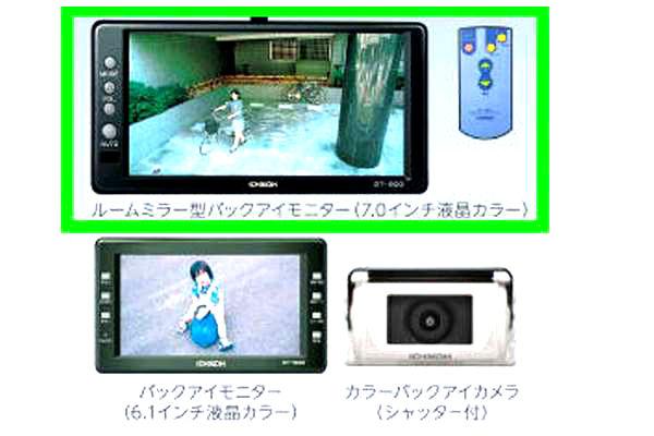 『フォワード』 純正 FRR90S2 バックアイカメラ&モニター ICHIKOH用のルームモニター型バックアイモニター(7.0インチ液晶カラー)のみ ※他備品は別売 パーツ いすゞ純正部品 オプション アクセサリー 用品