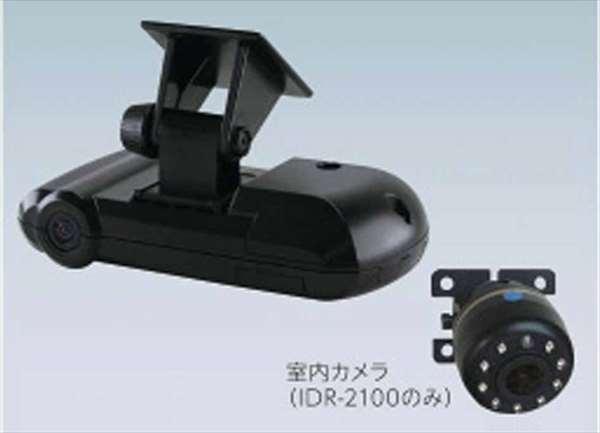 『フォワード』 純正 FRR90S2 ドライブレコーダー ハーネスタイプ (IDR-1100) パーツ いすゞ純正部品 オプション アクセサリー 用品
