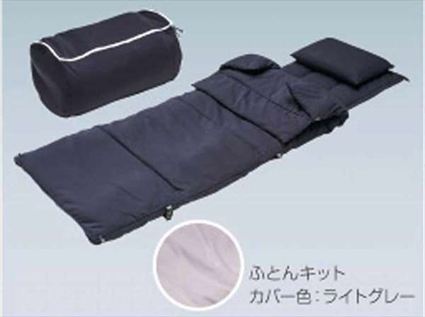 Pure Frr90s2 Comfortable Futon Kit Parts Isuzu Genuine Option Accessories Article