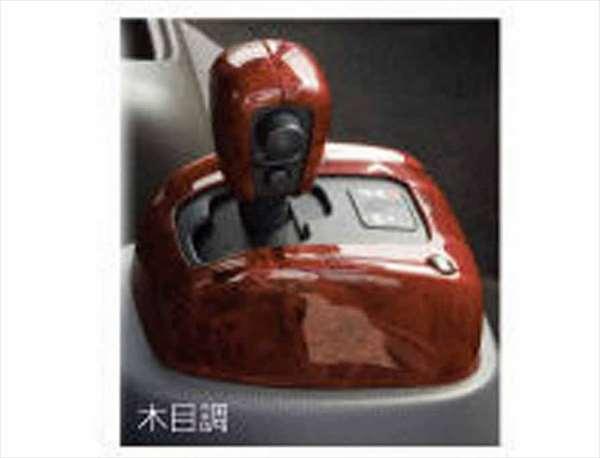 『フォワード』 純正 FRR90S2 シフトカバーセット(木目調) スムーサー用 パーツ いすゞ純正部品 オプション アクセサリー 用品
