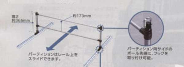 『バモス』 純正 HM1 HM2 スライドレールシステム パーティションキット パーツ ホンダ純正部品 vamos オプション アクセサリー 用品