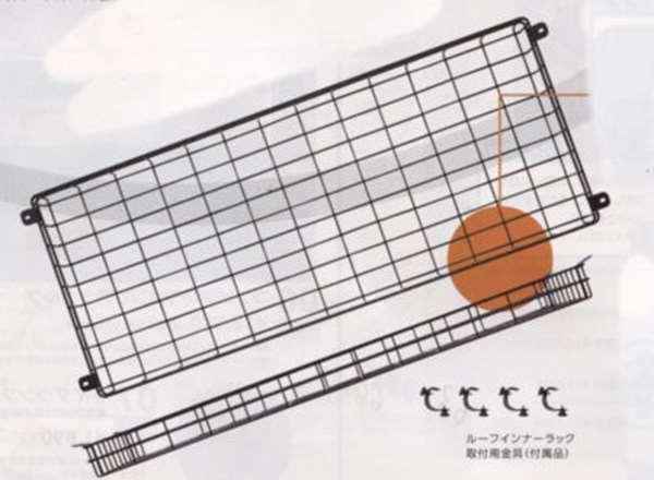 『バモス』 純正 HM1 HM2 ルーフインナーサイドパイプ ルーフインナーラック(ネット付) パーツ ホンダ純正部品 vamos オプション アクセサリー 用品