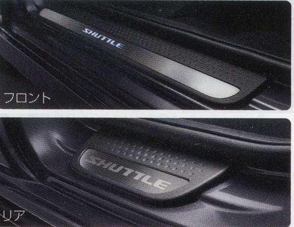 『フィットシャトル』 純正 GP2 ステップガーニッシュ(フロント/リヤ左右4枚セット)SHUTTLE パーツ ホンダ純正部品 FIT オプション アクセサリー 用品