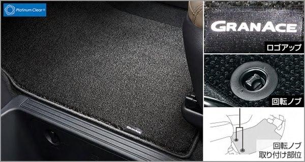 『グランエース』 純正 GDH303W フロアマット パーツ トヨタ純正部品 オプション アクセサリー 用品