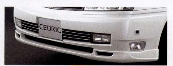 『セドリック』 純正 MY34 フロントプロテクター『廃止カラーは弊社で塗装』 パーツ 日産純正部品 フロントスポイラー エアロパーツ カスタム CEDRIC オプション アクセサリー 用品
