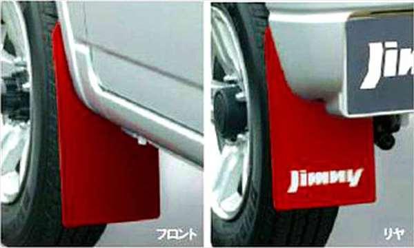 『ジムニー』 用品 jimny アクセサリー パーツ マッドフラップ スズキ純正部品 オプション 純正 JB23