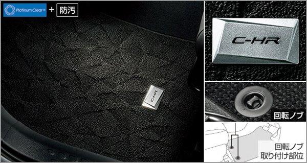 『C-HR』 純正 ZYX11 NGX10 NGX50 フロアマット ラグジュアリータイプ パーツ トヨタ純正部品 フロアカーペット カーマット カーペットマット オプション アクセサリー 用品