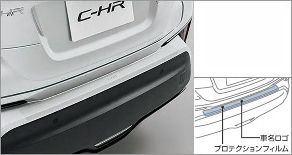 『C-HR』 純正 ZYX11 NGX10 NGX50 プロテクションフィルム(リヤバンパー) パーツ トヨタ純正部品 オプション アクセサリー 用品