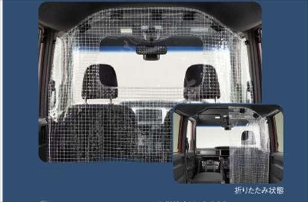 『ハイゼットキャディー』 純正 LA700V LA710V 間仕切りカーテン パーツ ダイハツ純正部品 hijetcaddie オプション アクセサリー 用品