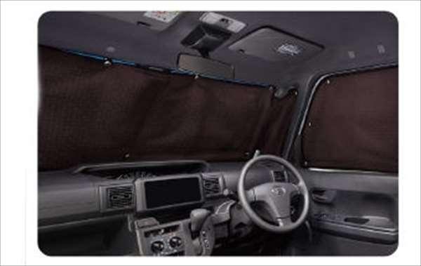 『ハイゼットキャディー』 純正 LA700V LA710V プライバシーシェード(フロント) パーツ ダイハツ純正部品 日除け サンシェード 遮光 hijetcaddie オプション アクセサリー 用品