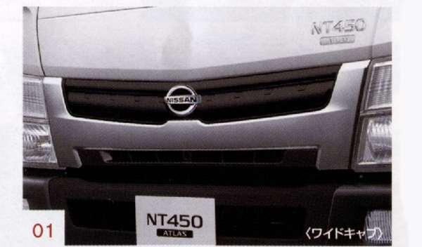 『NT450アトラス』 純正 FBA5W メッキグリル 標準キャブ用 パーツ 日産純正部品 カスタム エアロパーツカスタム エアロパーツ オプション アクセサリー 用品