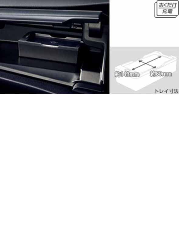『カローラアクシオ』 純正 NKE165 NRE161 NZE161 NRE160 NZE164 おくだけ充電 本体のみ ※フィッティングキットは別売 パーツ トヨタ純正部品 携帯充電 axio オプション アクセサリー 用品