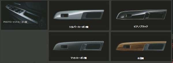 【レヴォーグ】純正 VM4 前後ドアパネル パーツ スバル純正部品 LEVORG オプション アクセサリー 用品