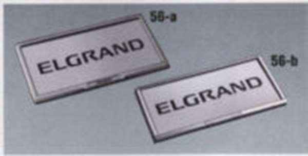 『エルグランド』 純正 PE52 TE52 PNE52 TNE52 ナンバープレートリム パーツ 日産純正部品 ナンバーフレーム ナンバーリム ナンバー枠 ELGRAND オプション アクセサリー 用品