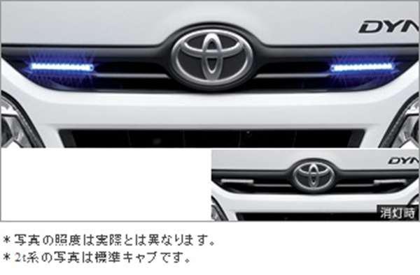 『ダイナ、トヨエース(標準キャブ、ダンプ)』 純正 XZC610 XZU610 XZU620 LEDデイタイムランプ 本体 パーツ トヨタ純正部品 dyna オプション アクセサリー 用品