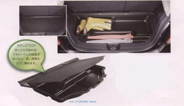 『ミラージュ』 純正 A05A ラゲッジフロアボックス パーツ 三菱純正部品 MIRAGE オプション アクセサリー 用品