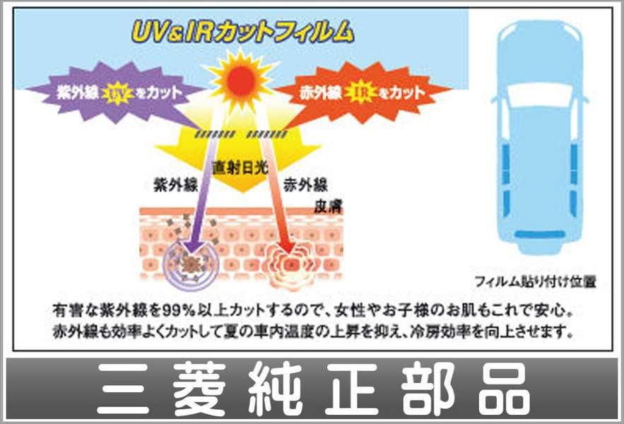 『パジェロ』 純正 V83W UV&IRカットフィルム パーツ 三菱純正部品 日除け カーフィルム PAJERO オプション アクセサリー 用品