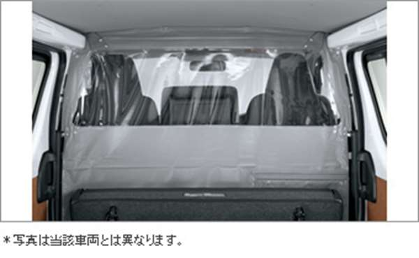 【ハイエース】純正 KDH201V ルームセパレーターカーテン パーツ トヨタ純正部品 hiace オプション アクセサリー 用品