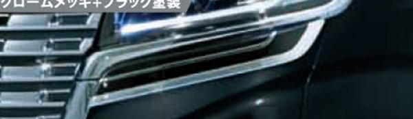 『スペーシア』 純正 MK53S ヘッドランプアンダーガーニッシュ 左右セット パーツ スズキ純正部品 オプション アクセサリー 用品