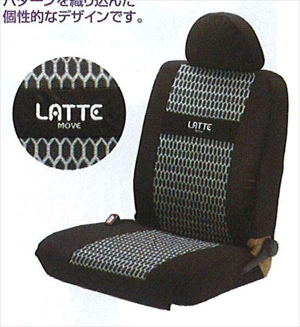 『ムーヴラテ』 純正 L550 L560 シートカバー(ハニカム)(1台分) アームレストボックス無し車用 パーツ ダイハツ純正部品 座席カバー 汚れ シート保護 movelatte オプション アクセサリー 用品